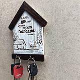 """Декоративная деревянная ключница-домик 13х16 см """"Іди аж до краю землі"""" (з сердцем), фото 4"""