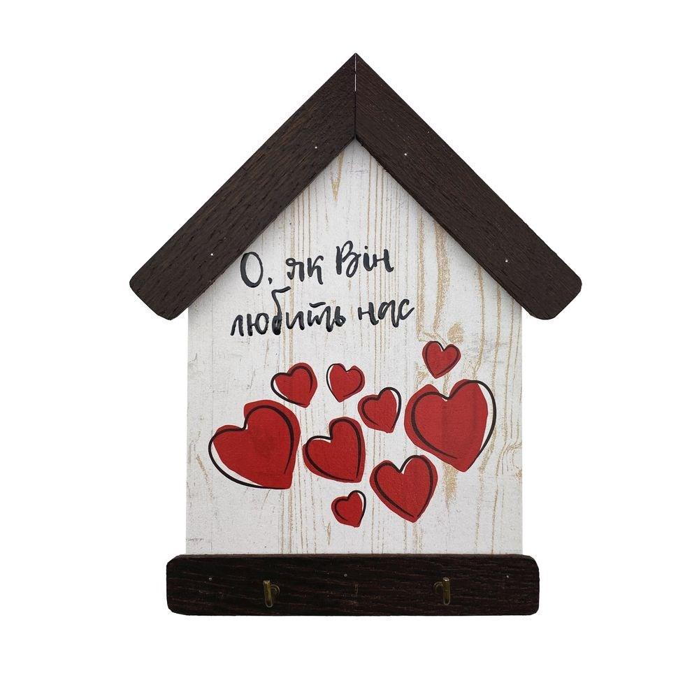 """Декоративная деревянная ключница-домик 13х16 см """"О як він любить нас"""""""