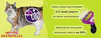 Фурминатор маленький для длинношерстных кошек размер - 4,5 см