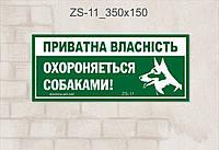 Табличка Злая собака_zs-11