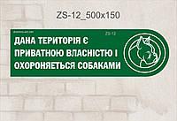 Табличка Злая собака_zs-12