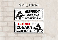 Табличка Злая собака_zs-13