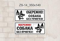 Табличка Злая собака_zs-14