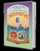 Интегрированный курс «Литература» (русская и мировая). Учебник (6 класс)  (Е. Е. Бондарева, Н. И. Ильинская, В