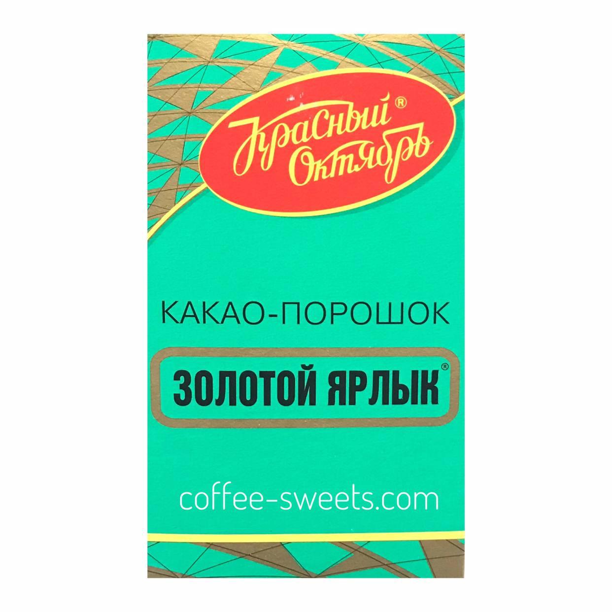 """Какао - порошок """"Золотий ярлик"""" Червоний жовтень 100 р."""