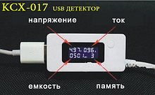Тестер напряжения, силы тока и емкости аккумулятора  KCX-017