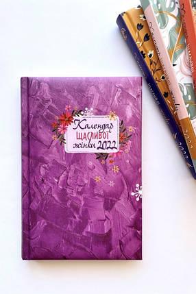 Календар щасливої жінки 2022 (фіолетовий), фото 2