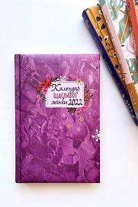 Календар щасливої жінки 2022 (фіолетовий)