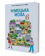Німецька мова (другий рік навчання). Підручник (6 клас)  (М. М. Сидоренко, О. А. Палій)