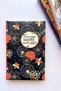 Календар щасливої жінки 2022 (чорний)