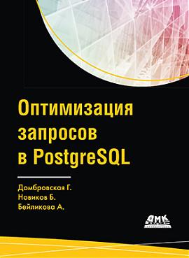Оптимизация запросов PostgreSQL. Домбровская Г., Новиков Б., Бейликова А.