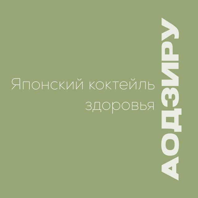 АОДЗИРУ - ЯПОНСЬКИЙ КОКТЕЙЛЬ ЗДОРОВ'Я