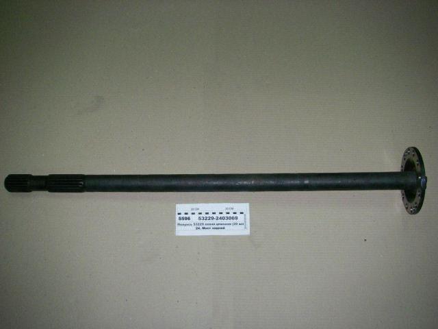 Полуось длинная левая 53229 (20 шлицов) с блокировкой для КамАЗ 53229-2403069 / ОАО КамАЗ
