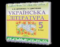 Українська література. Мультимедійний диск (5 клас)  (О. М. Авраменко, Г. К. Дмитренко)