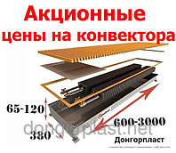 Внутрипольные конвектора KV 300х1500x90(120) POLVAX. Полвакс. Конвектор с принудительной конвекцией.