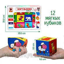 Набір дитячих м'яких кубиків з малюнками МС 090601-13 (12 кубиків)