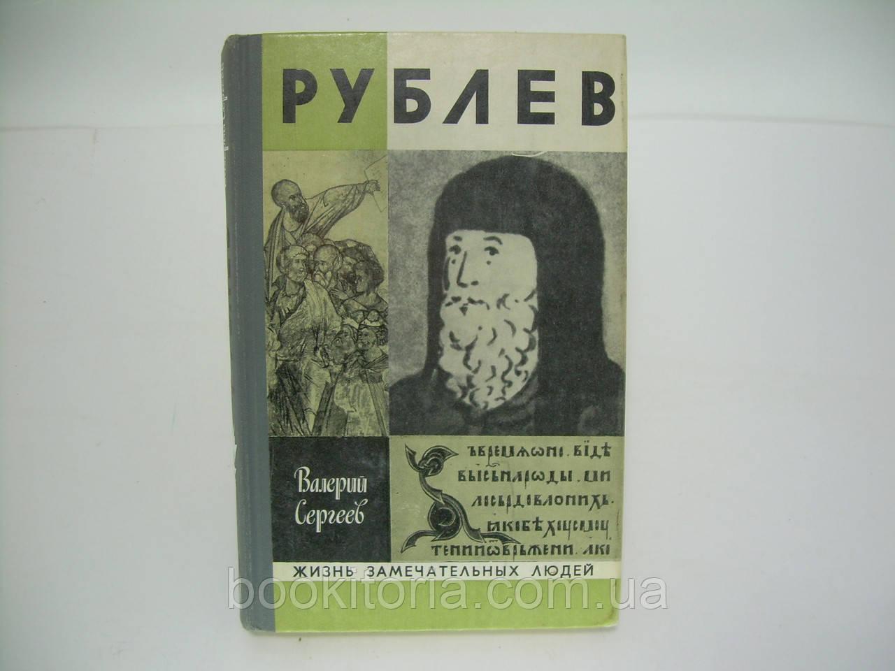 Сергеев В. Рублев (б/у).