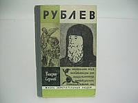 Сергеев В. Рублев (б/у)., фото 1