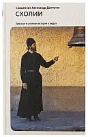 Схолии. Простые и сложные истории о людях. Священник Александр Дьяченко, фото 1