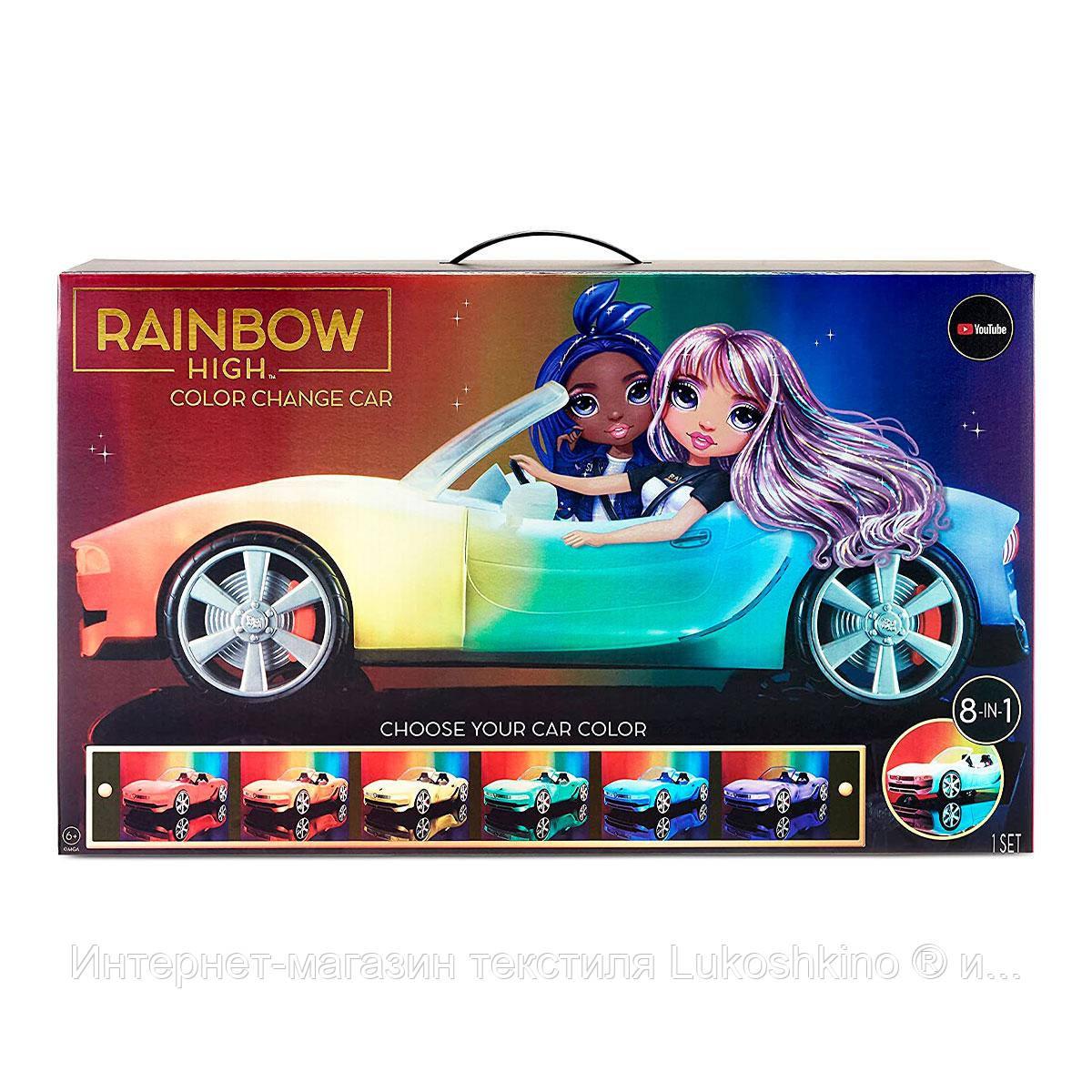 Машинка для ляльки RAINBOW HIGH - РІЗНОКОЛЬОРОВЕ СЯЙВО