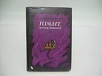 Шекспир В. Гамлет, принц датский (б/у)., фото 1