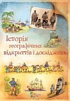 Країна мрій ХвЗукр Історія географічних відкриттів