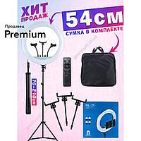 Кольцевая лампа для фото и видео с держателем для телефона RL-21 54 см + ШТАТИВ + ПУЛЬТ + СУМКА