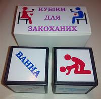 Кубіки для закоханих
