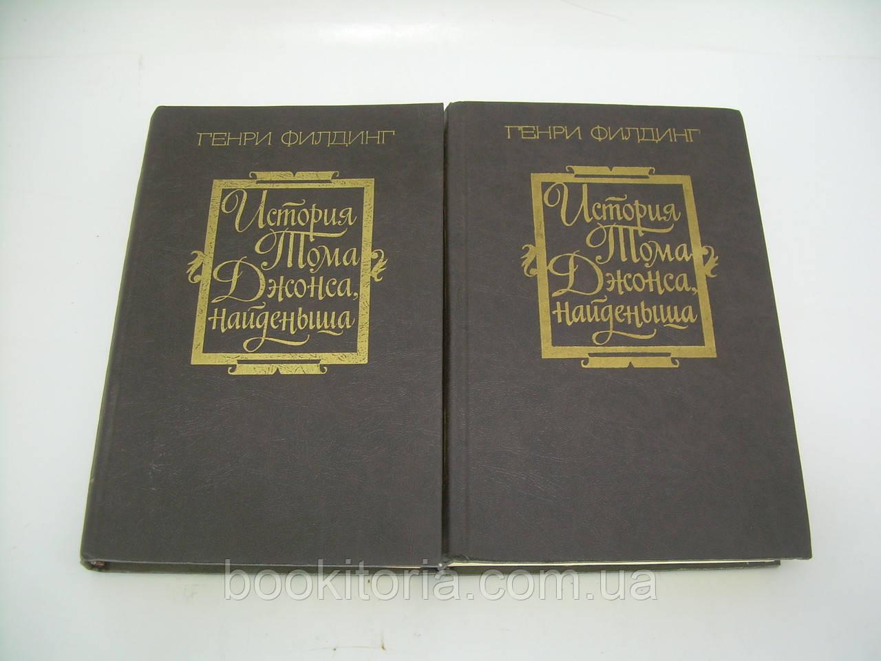 Филдинг Г. История Тома Джонса, найденыша. В двух томах (б/у).