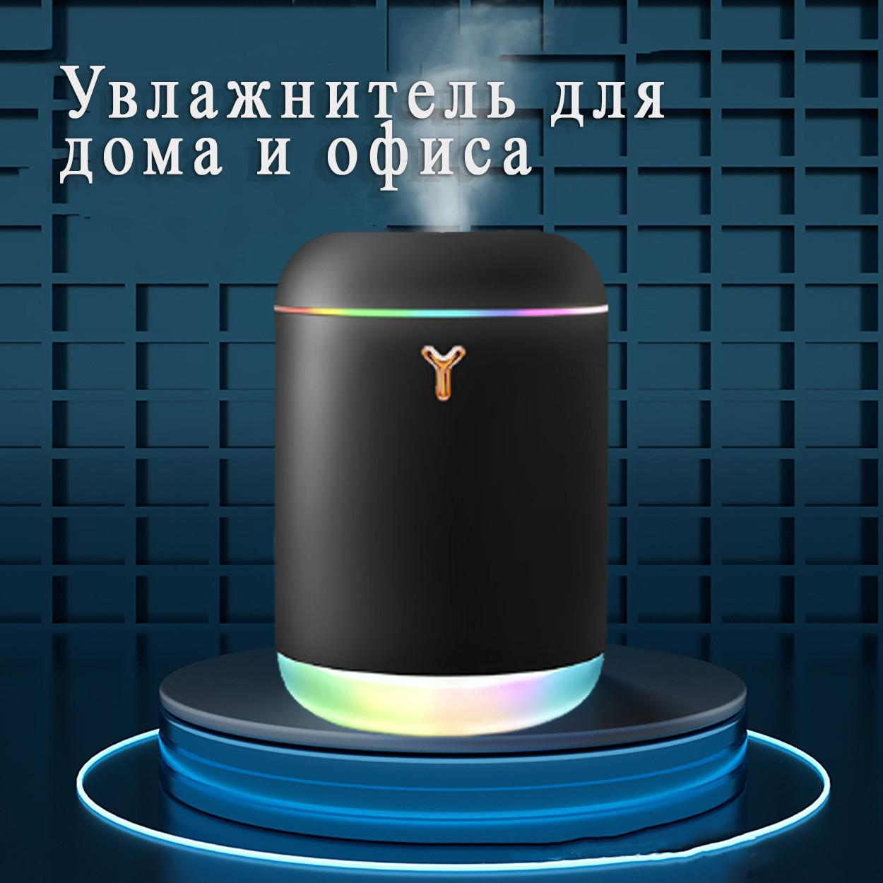 Увлажнитель воздуха ультразвуковой Wi-Y USB увлажнитель диффузор с подсветкой 1000 мл. Черный