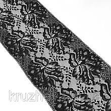 Стрейчевое (еластичне) мереживо чорного кольору шириною 17 див.
