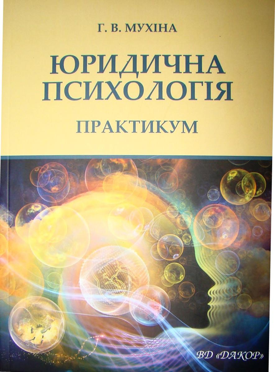 Юридична психологія Практикум Мухіна Г.В.