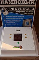 Инкубатор Рябушка-2 ручной переворот на 70 яиц (ламповый)