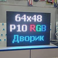 Біжучий рядок RGB Р10 IP65 smd3535 96х32 Wi-Fi управління для виведення інформації