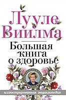 Большая книга о здоровье Виилма Л