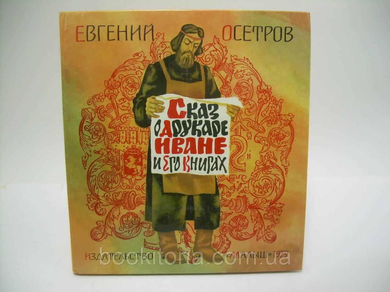 Осетров Е. Сказ о друкаре Иване и его книгах (б/у).