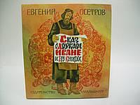 Осетров Е. Сказ о друкаре Иване и его книгах (б/у)., фото 1