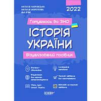 ЗНО 2022 Історія України Візуалізований посібник підготовки до ЗНО Наталія Харківська ЗНП003