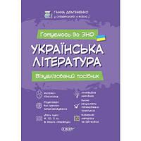 ЗНО 2022 Українська література Візуалізований посібник підготовки до ЗНО Ганна Дем'яненко ЗНП001, фото 1