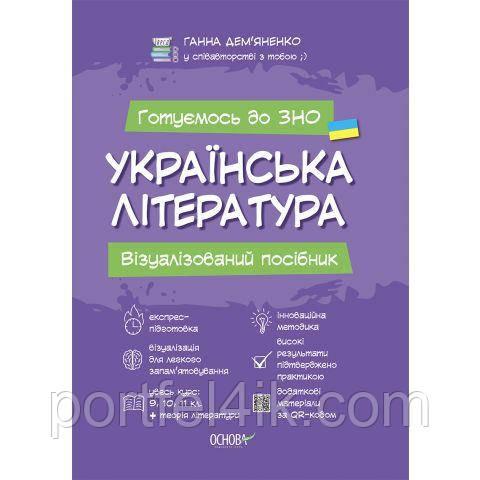 ЗНО 2022 Українська література Візуалізований посібник підготовки до ЗНО Ганна Дем'яненко ЗНП001