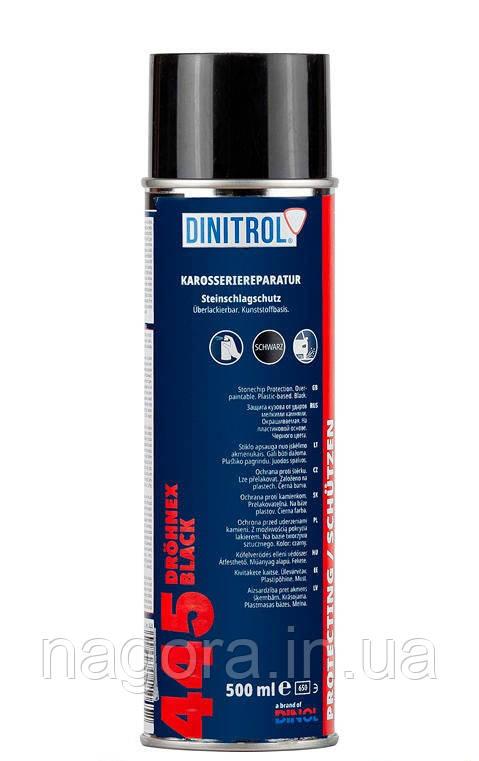 Dinitrol 445 (500 мл, аерозоль) Антигравій чорний забарвлюваний