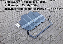 Захист двигуна Volkswagen Caddy 2004-2020 дизель з гідропідсилювачем (двигун+КПП)