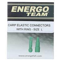 Коннектор для резины EnergoTeam Carp Elastic Connectors With Ring Size L