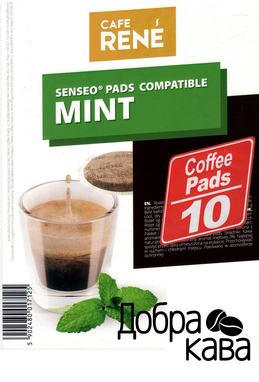 Rene Mint 10 шт кофе в чалдах для Philips Senseo