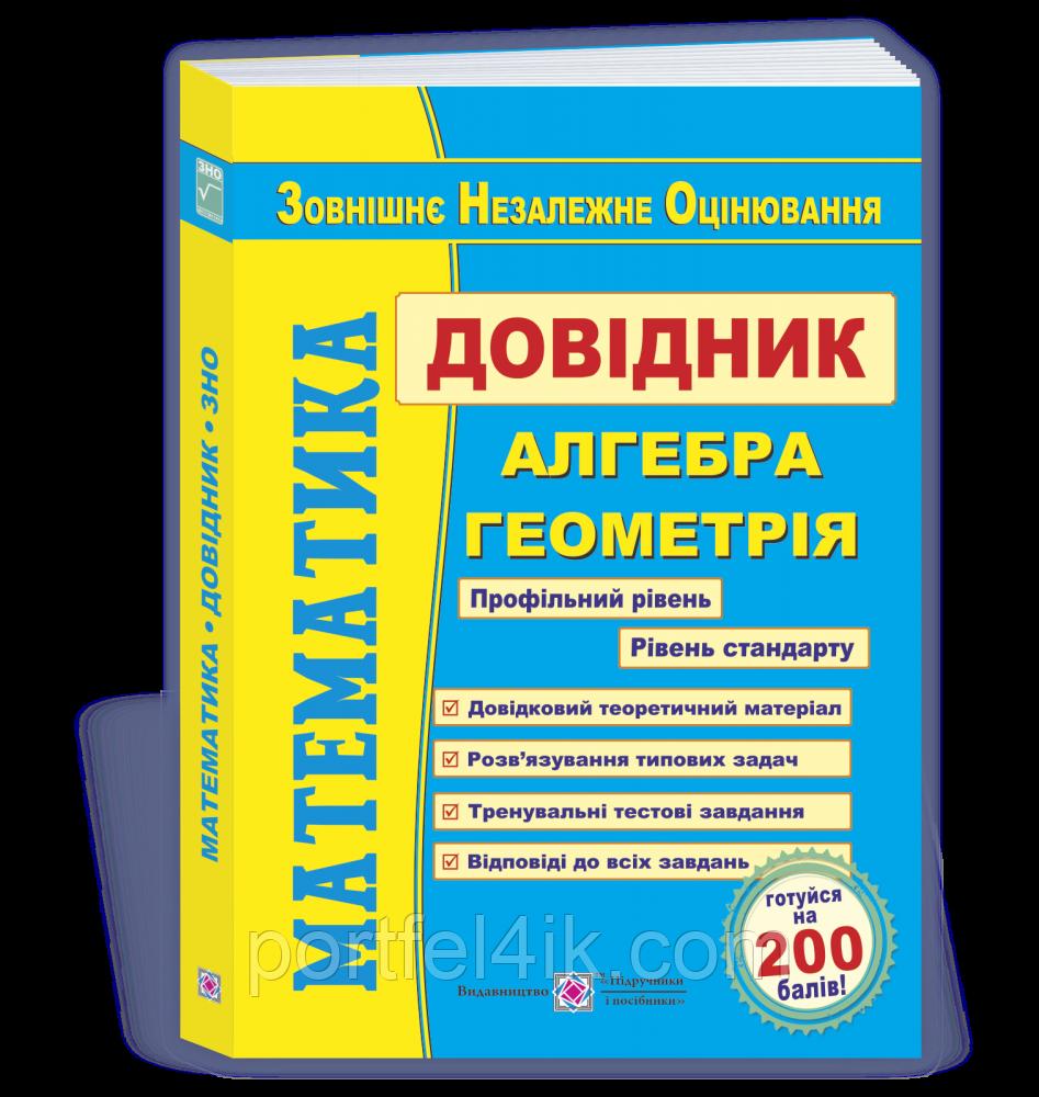 Математика Довідник для підготовки до ЗНО 2022 Капіносов А., та ін. ПіП