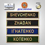 Металева Табличка на форму ЗСУ Розмір 90 х 20мм виготовимо за 1 годину, фото 2