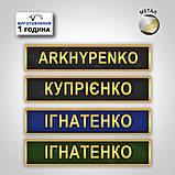Металева Табличка на форму ЗСУ Розмір 90 х 20мм виготовимо за 1 годину, фото 3