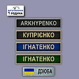 Металева Табличка на форму ЗСУ Розмір 90 х 20мм виготовимо за 1 годину, фото 7