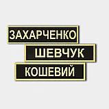 Металева Табличка на форму ЗСУ Розмір 90 х 20мм виготовимо за 1 годину, фото 9