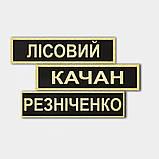 Металева Табличка на форму ЗСУ Розмір 90 х 20мм виготовимо за 1 годину, фото 10